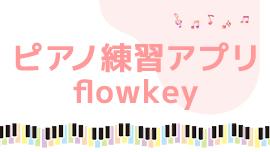 ピアノ練習アプリ flowkey