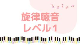 旋律聴音の問題 レベル1