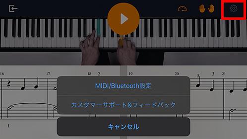 flowkey-待機モード5