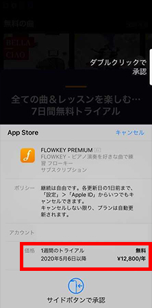 flowkey-契約