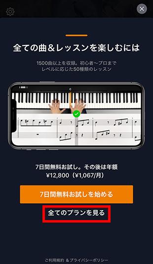 flowkey-7日間無料トライアル
