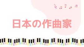 日本の作曲家