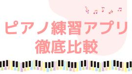 ピアノ練習アプリ 徹底比較