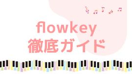 ピアノ練習アプリflowkey