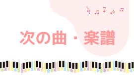次の曲・楽譜