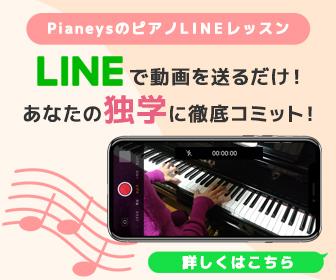 PianeysのピアノLINEレッスン
