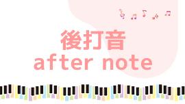 後打音(after note)