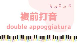 複前打音(double appoggiatura)