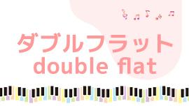 ダブルフラット(double flat)