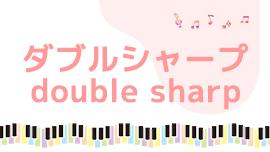 ダブルシャープ(double sharp)