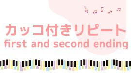 カッコ付きリピート(first and second ending)