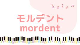 モルデント(mordent)