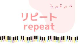 リピート(repeat)