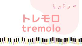 トレモロ(tremolo)