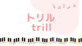 トリル(trill)