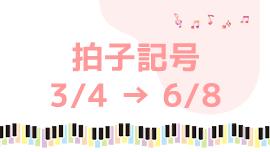 拍子記号3/4→6/8