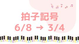 拍子記号6/8→3/4